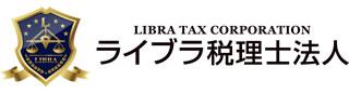 東京都恵比寿の会計事務所ならライブラ税理士法人