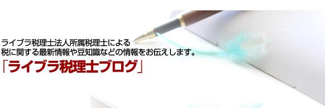 ライブラ税理士ブログ|東京都恵比寿の税理士事務所