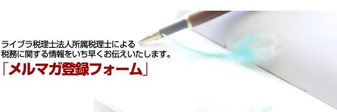 メールマガジン登録|東京都恵比寿の税理士事務所