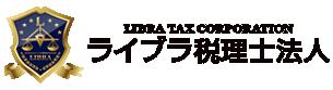 ライブラ税理士ブログトップへ